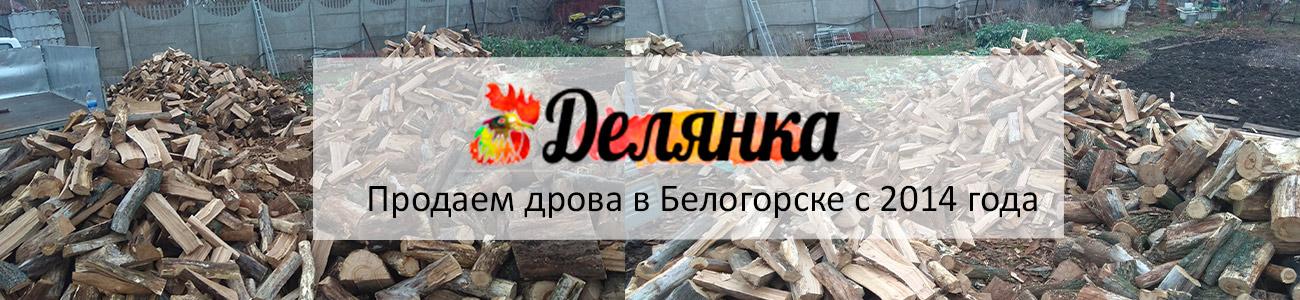 Купить дрова в Белогорске