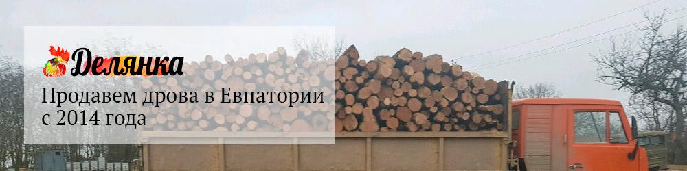 Купить дрова в Евпатории с доставкой