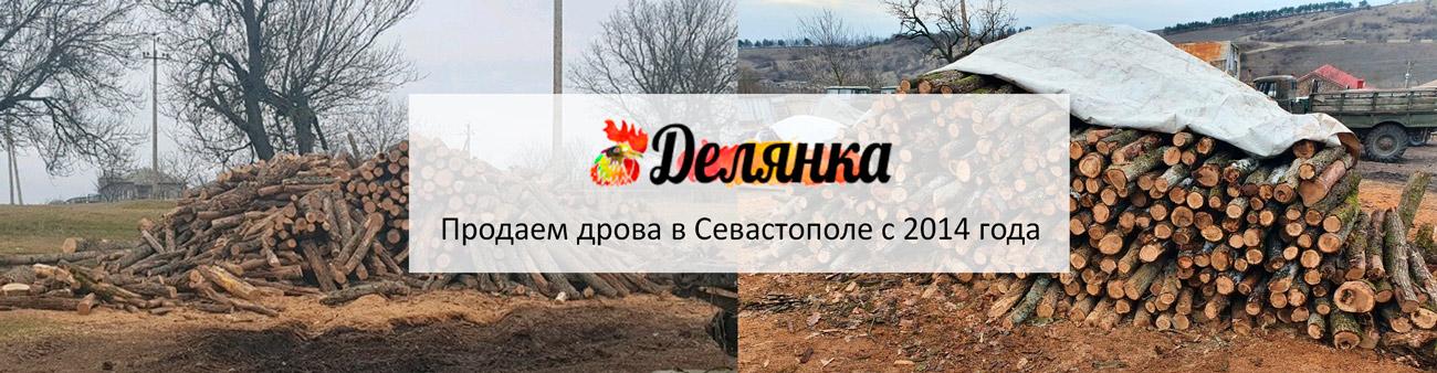 Купить дрова в Севастополе